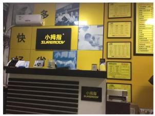 No.1203滨州黄河二路小拇指
