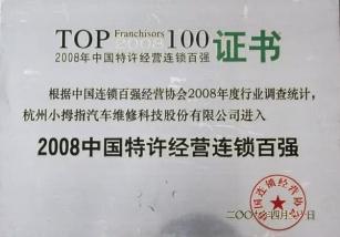 2017年中国特许连锁百强出炉,小拇指已连续十年获此荣誉