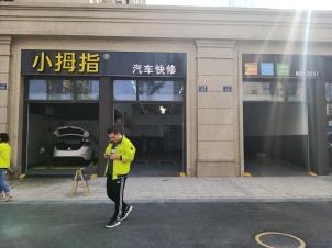 NO.2051杭州下沙江月路连锁中心