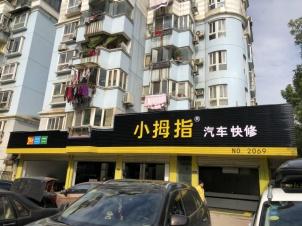 NO.2069武汉市武昌区南湖连锁中心
